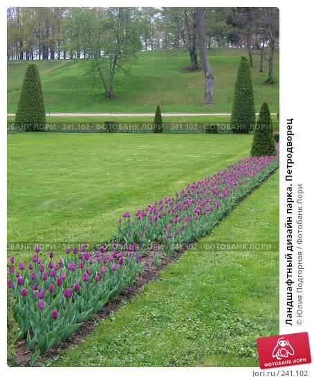 Ландшафтный дизайн парка. Петродворец, фото № 241102, снято 20 мая 2006 г. (c) Юлия Селезнева / Фотобанк Лори