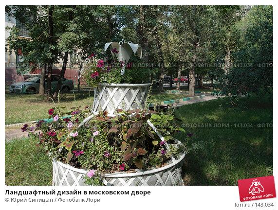 Ландшафтный дизайн в московском дворе, фото № 143034, снято 7 сентября 2007 г. (c) Юрий Синицын / Фотобанк Лори