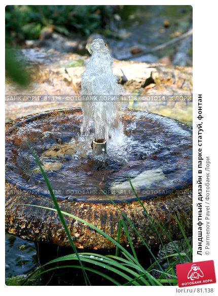 Ландшафтный дизайн в парке статуй, фонтан, фото № 81138, снято 23 августа 2007 г. (c) Parmenov Pavel / Фотобанк Лори
