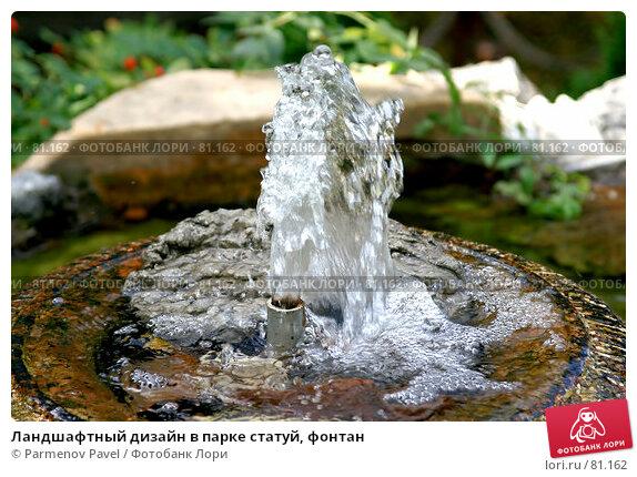 Ландшафтный дизайн в парке статуй, фонтан, фото № 81162, снято 25 августа 2007 г. (c) Parmenov Pavel / Фотобанк Лори
