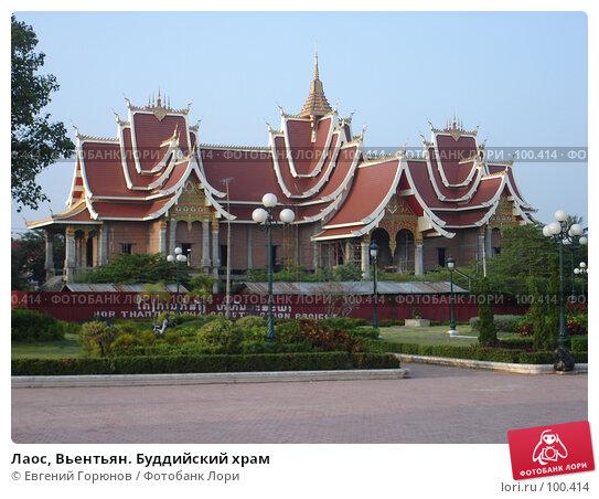Лаос, Вьентьян. Буддийский храм, фото № 100414, снято 18 октября 2007 г. (c) Евгений Горюнов / Фотобанк Лори