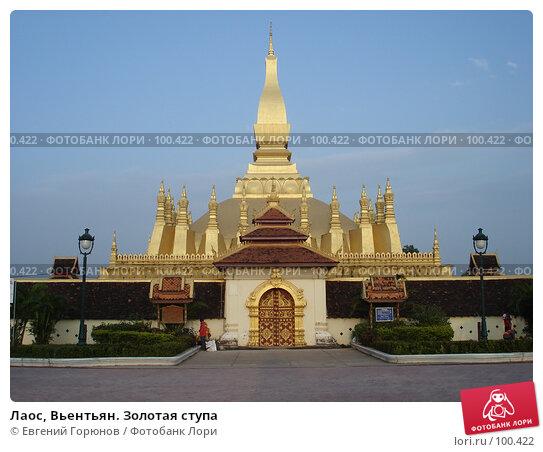 Лаос, Вьентьян. Золотая ступа, фото № 100422, снято 18 октября 2007 г. (c) Евгений Горюнов / Фотобанк Лори