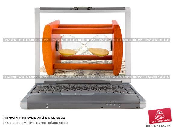 Лаптоп с картинкой на экране, фото № 112766, снято 16 февраля 2007 г. (c) Валентин Мосичев / Фотобанк Лори