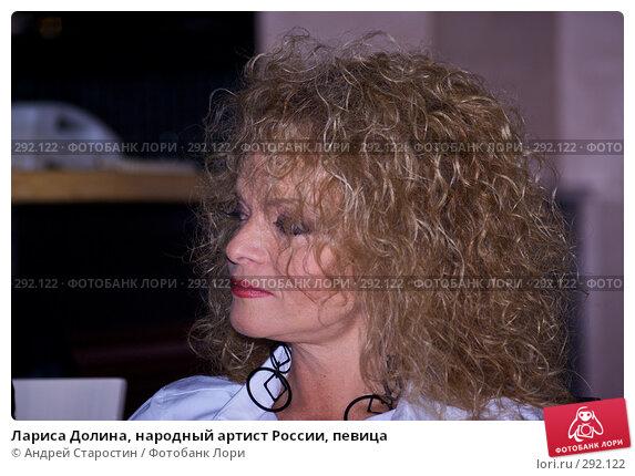 Лариса Долина, народный артист России, певица, фото № 292122, снято 26 апреля 2008 г. (c) Андрей Старостин / Фотобанк Лори