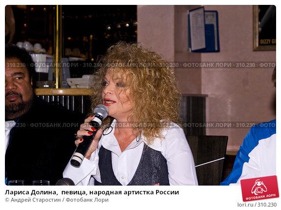 Лариса Долина,  певица, народная артистка России, фото № 310230, снято 26 апреля 2008 г. (c) Андрей Старостин / Фотобанк Лори