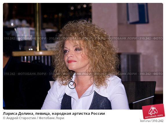 Лариса Долина, певица, народная артистка России, фото № 310242, снято 26 апреля 2008 г. (c) Андрей Старостин / Фотобанк Лори