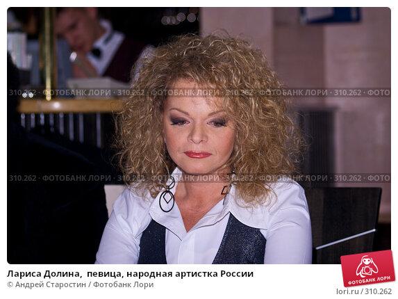 Лариса Долина,  певица, народная артистка России, фото № 310262, снято 26 апреля 2008 г. (c) Андрей Старостин / Фотобанк Лори
