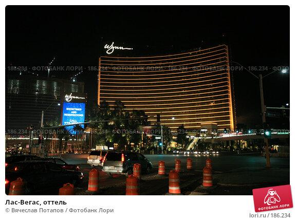 Лас-Вегас, оттель, фото № 186234, снято 9 октября 2007 г. (c) Вячеслав Потапов / Фотобанк Лори