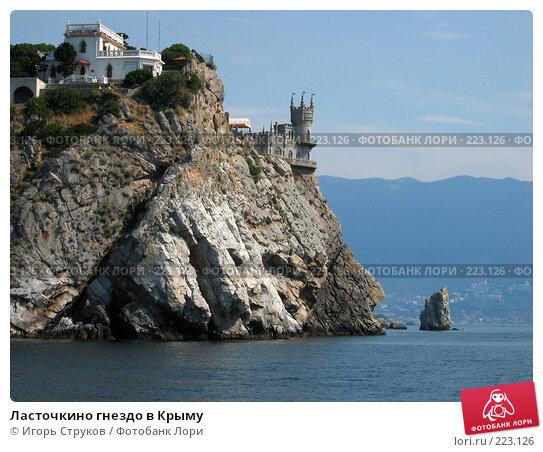 Купить «Ласточкино гнездо в Крыму», фото № 223126, снято 27 июня 2005 г. (c) Игорь Струков / Фотобанк Лори