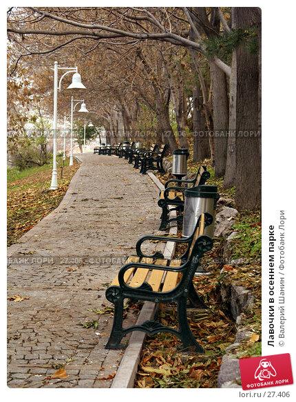 Лавочки в осеннем парке, фото № 27406, снято 15 ноября 2006 г. (c) Валерий Шанин / Фотобанк Лори