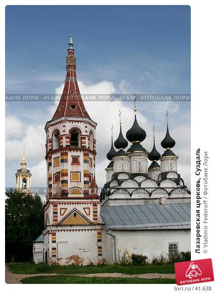Купить «Лазаревская церковь, Суздаль», фото № 41638, снято 13 августа 2006 г. (c) Vladimir Fedoroff / Фотобанк Лори