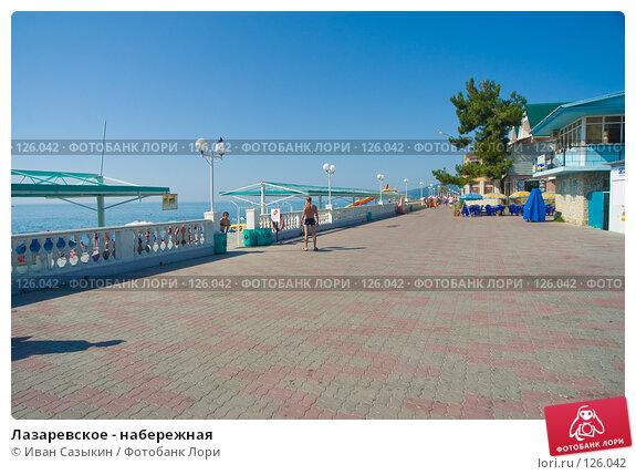 Лазаревское - набережная, фото № 126042, снято 25 сентября 2003 г. (c) Иван Сазыкин / Фотобанк Лори