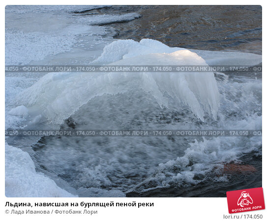 Купить «Льдина, нависшая на бурлящей пеной реки», фото № 174050, снято 5 января 2008 г. (c) Лада Иванова / Фотобанк Лори