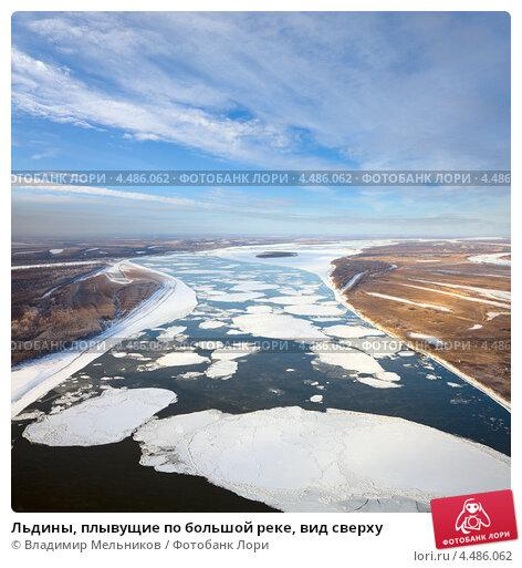 Льдины, плывущие по большой реке, вид сверху, фото № 4486062, снято 6 ноября 2012 г. (c) Владимир Мельников / Фотобанк Лори