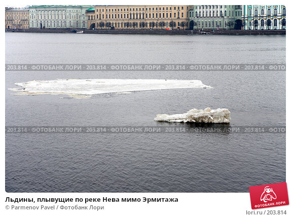 Льдины, плывущие по реке Нева мимо Эрмитажа, фото № 203814, снято 6 февраля 2008 г. (c) Parmenov Pavel / Фотобанк Лори