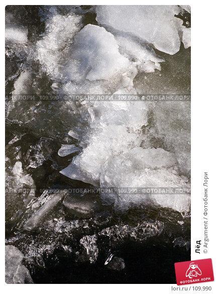 Лёд, фото № 109990, снято 27 марта 2007 г. (c) Argument / Фотобанк Лори