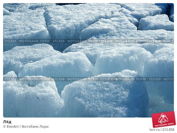 Лёд, фото № 213858, снято 21 января 2017 г. (c) ElenArt / Фотобанк Лори
