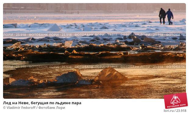 Лед на Неве, бегущая по льдине пара, фото № 23918, снято 10 февраля 2007 г. (c) Vladimir Fedoroff / Фотобанк Лори