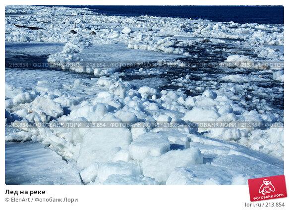 Лед на реке, фото № 213854, снято 11 декабря 2016 г. (c) ElenArt / Фотобанк Лори