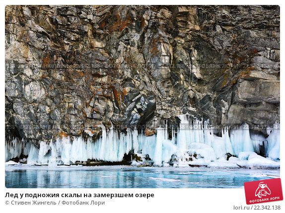 Купить «Лед у подножия скалы на замерзшем озере», фото № 22342138, снято 7 марта 2016 г. (c) Стивен Жингель / Фотобанк Лори