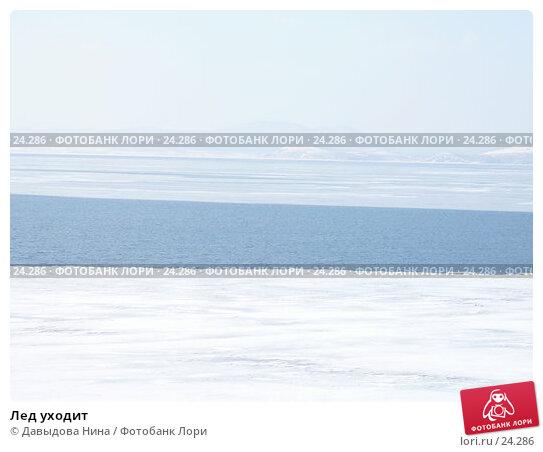 Лед уходит, фото № 24286, снято 8 марта 2007 г. (c) Давыдова Нина / Фотобанк Лори