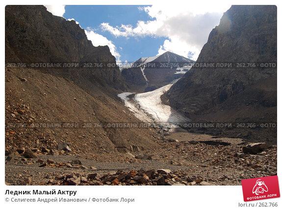 Ледник Малый Актру, фото № 262766, снято 26 августа 2007 г. (c) Селигеев Андрей Иванович / Фотобанк Лори