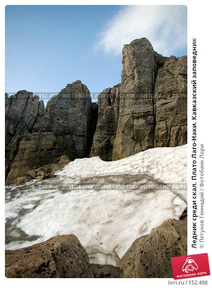 Ледник среди скал. Плато Лаго-Наки. Кавказский заповедник, фото № 152498, снято 10 августа 2007 г. (c) Петухов Геннадий / Фотобанк Лори