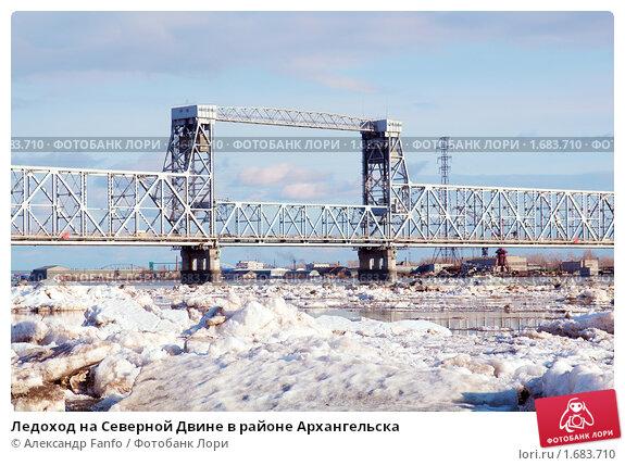 Ледоход на Северной Двине в районе Архангельска, фото № 1683710, снято 30 апреля 2010 г. (c) Александр Fanfo / Фотобанк Лори