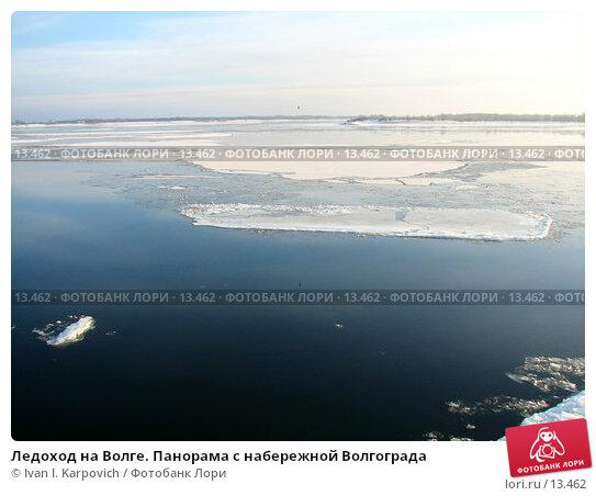 Ледоход на Волге. Панорама с набережной Волгограда, фото № 13462, снято 7 января 2006 г. (c) Ivan I. Karpovich / Фотобанк Лори