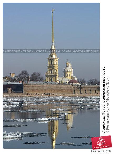 Ледоход. Петропавловская крепость, фото № 35690, снято 27 марта 2007 г. (c) Ротманова Ирина / Фотобанк Лори