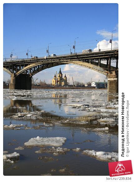 Ледоход в Нижнем Новгороде, фото № 239834, снято 27 марта 2008 г. (c) Igor Lijashkov / Фотобанк Лори