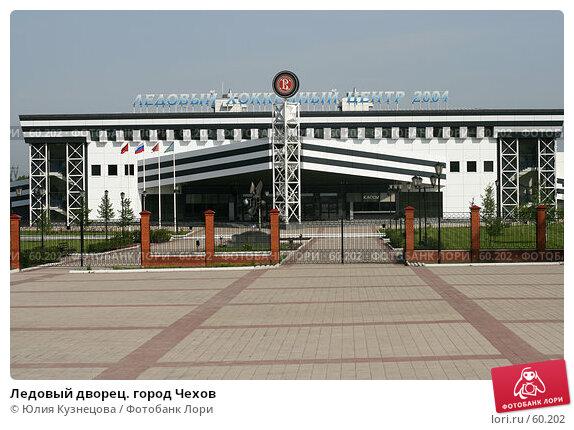 Ледовый дворец. город Чехов, фото № 60202, снято 19 мая 2007 г. (c) Юлия Кузнецова / Фотобанк Лори