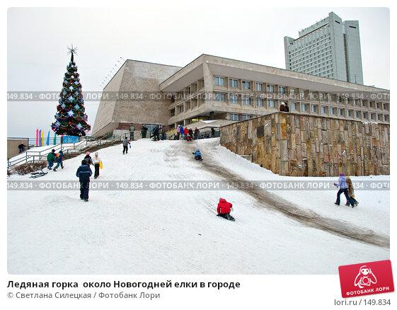 Ледяная горка  около Новогодней елки в городе, фото № 149834, снято 17 декабря 2007 г. (c) Светлана Силецкая / Фотобанк Лори