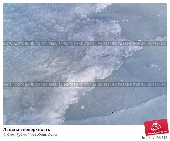 Ледяная поверхность, фото № 196818, снято 5 февраля 2008 г. (c) Олег Рубик / Фотобанк Лори