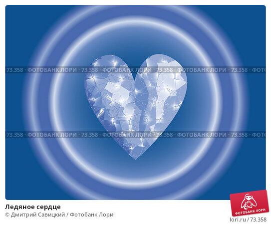 Ледяное сердце, иллюстрация № 73358 (c) Дмитрий Савицкий / Фотобанк Лори
