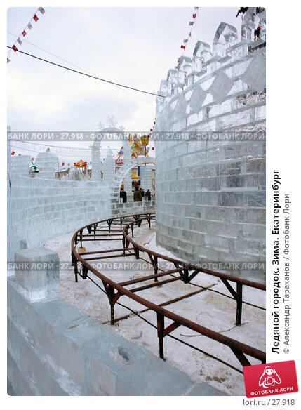 Ледяной городок. Зима. Екатеринбург, фото № 27918, снято 4 января 2007 г. (c) Александр Тараканов / Фотобанк Лори