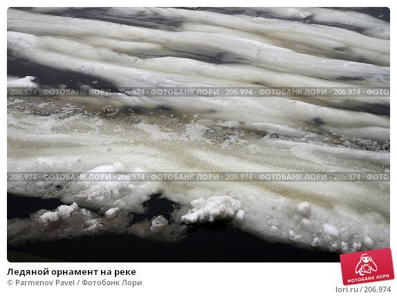 Купить «Ледяной орнамент на реке», фото № 206974, снято 6 февраля 2008 г. (c) Parmenov Pavel / Фотобанк Лори