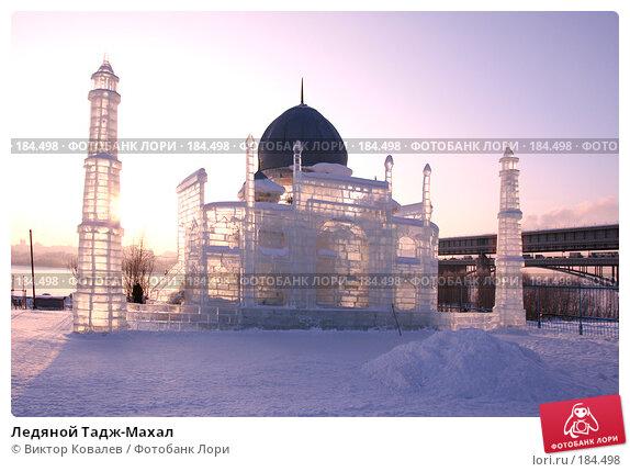 Ледяной Тадж-Махал, фото № 184498, снято 23 января 2008 г. (c) Виктор Ковалев / Фотобанк Лори