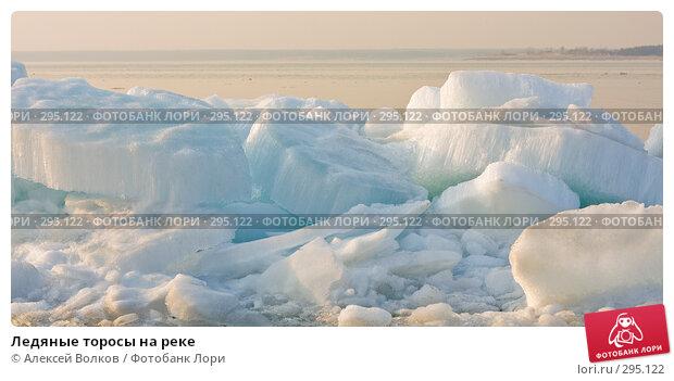 Ледяные торосы на реке, фото № 295122, снято 6 апреля 2008 г. (c) Алексей Волков / Фотобанк Лори