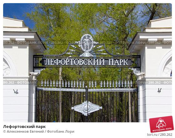 Купить «Лефортовский парк», фото № 280262, снято 23 апреля 2008 г. (c) Алексеенков Евгений / Фотобанк Лори