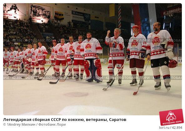 Легендарная сборная СССР по хоккею, ветераны, Саратов, фото № 42894, снято 10 сентября 2006 г. (c) 1Andrey Милкин / Фотобанк Лори
