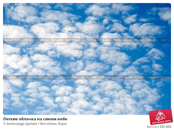 Легкие облачка на синем небе, эксклюзивное фото № 335450, снято 30 мая 2008 г. (c) Александр Щепин / Фотобанк Лори