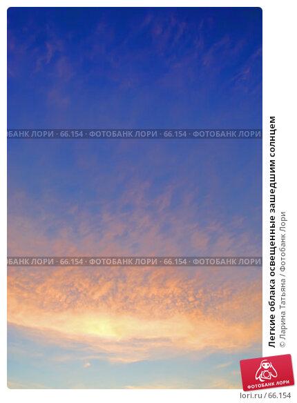 Легкие облака освещенные зашедшим солнцем, фото № 66154, снято 1 июля 2007 г. (c) Ларина Татьяна / Фотобанк Лори