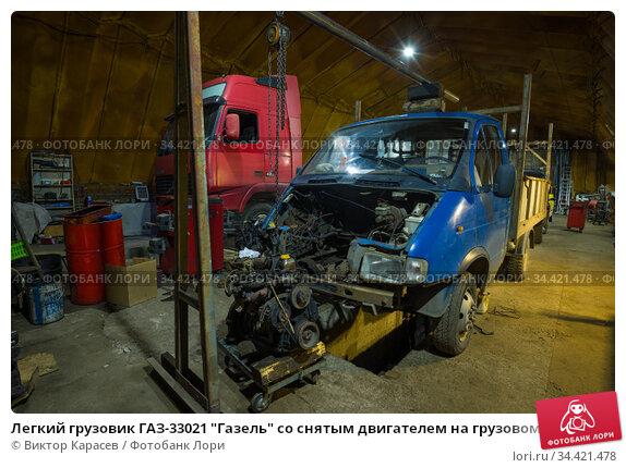 """Легкий грузовик ГАЗ-33021 """"Газель"""" со снятым двигателем на грузовом автосервисе (2018 год). Редакционное фото, фотограф Виктор Карасев / Фотобанк Лори"""