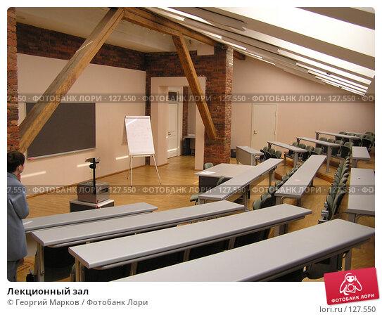 Лекционный зал, фото № 127550, снято 21 мая 2004 г. (c) Георгий Марков / Фотобанк Лори