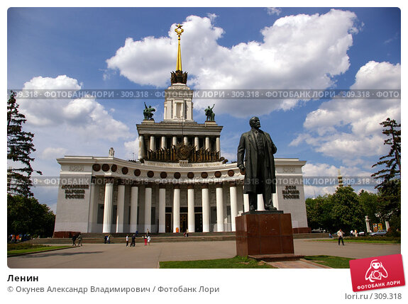 Ленин, фото № 309318, снято 28 мая 2008 г. (c) Окунев Александр Владимирович / Фотобанк Лори