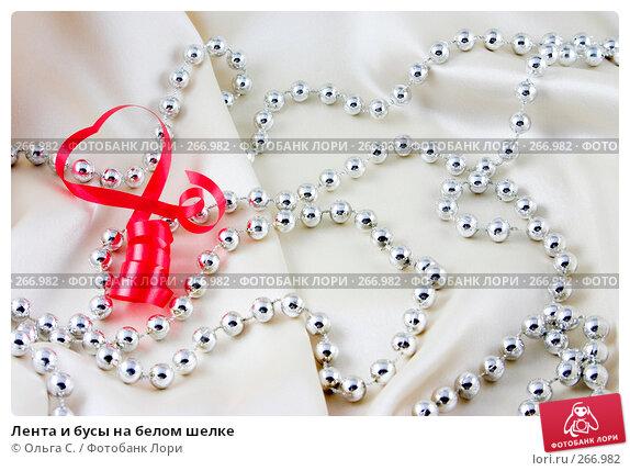 Лента и бусы на белом шелке, фото № 266982, снято 26 июля 2017 г. (c) Ольга С. / Фотобанк Лори