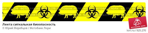 Купить «Лента сигнальная биоопасность», иллюстрация № 925270 (c) Юрий Жеребцов / Фотобанк Лори