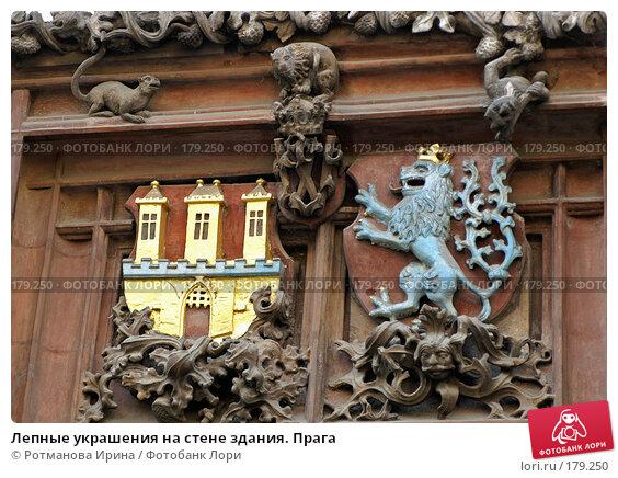 Лепные украшения на стене здания. Прага, фото № 179250, снято 6 августа 2007 г. (c) Ротманова Ирина / Фотобанк Лори