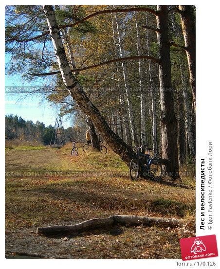 Лес и велосипедисты, фото № 170126, снято 13 октября 2007 г. (c) Igor Pavlenko / Фотобанк Лори